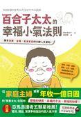 (二手書)百合子太太的幸福小氣法則:擁有快樂、金錢、美滿家庭的55個人生重點