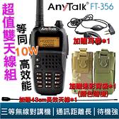 AnyTalk FT-356 5W 業餘無線雙頻對講機 超值雙天線組 贈迷彩背袋+耳麥+高效能天線 等同10W效能