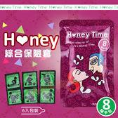 衛生套 情趣用品 HONEY綜合保險套 (6入) 8號 ※雙12隱密出貨※
