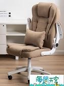 辦公椅 家用電腦椅辦公椅升降轉椅現代簡約職員學生椅會議室休閒靠背椅子 【海闊天空】