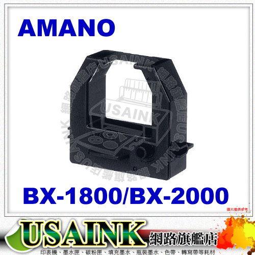 USAINK~AMANO BX1500/BX1800/BX2000 電子式打卡鐘色帶 BX-1500/BX-1800/BX-1900/BX-2000 (黑色)