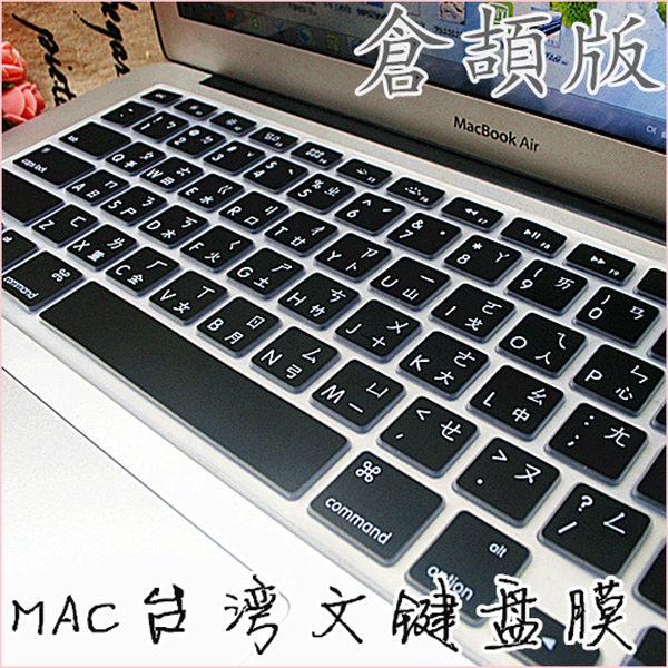 蘋果筆電專用 蘋果 筆電 筆記本電腦 美版注音 倉頡版 按鍵膜 鍵盤膜 Mac 鍵盤保護貼膜