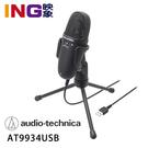 【6期0利率】audio-technica 鐵三角 AT9934USB 高性能收音 USB 麥克風 含腳架 電腦用 收音
