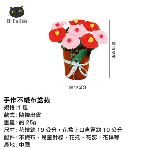 不織布盆栽 diy花盆 勞作 兒童手工花製作 康乃馨材料包【Z200408】