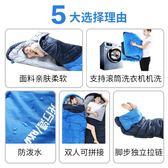 成人睡袋 戶外露營單雙人睡袋 四季旅行室內羽絨棉睡袋 WY【快速出貨八折優惠】