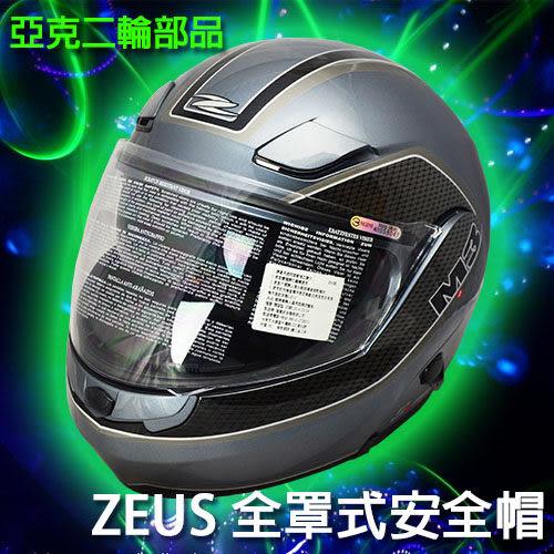 ZEUS ZS-3000A 亮光灰 全罩 3/4罩 半罩 可樂帽 可拆式 安全帽 2015 新款 素色 彩繪