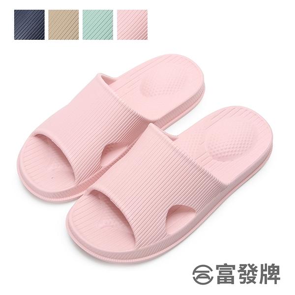 【富發牌】居家女款足底顆粒軟Q拖鞋-深藍/奶茶/粉/綠 1SL207