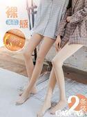 保暖褲 光腿加絨加厚一體褲肉色神器打底褲秋冬季膚色連褲襪絲襪保暖褲女 【全館9折】