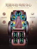 按摩椅 艾斯凱按摩椅家用全自動全身太空艙電動多功能揉捏沙發椅智慧按摩ATF koko時裝店