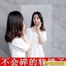 軟鏡子 軟面軟體鏡子鏡面貼紙自粘裝飾粘貼衛生間舞蹈穿衣鏡貼墻防水全身 向日葵