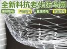 農用尼龍防鳥網果園果樹防護網葡萄櫻桃園稻谷魚塘天網尼龍養殖網 快速出貨