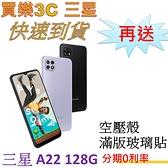 三星 Galaxy A22 5G 手機 4G/128G,送 空壓殼+滿版玻璃保護貼,Samsung SM-A226,分期0利率