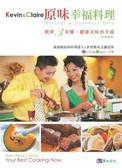 書原味幸福料理
