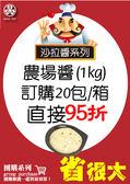 團購20包/箱 打95折 - 廣達香 農場醬(箱)