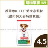 寵物家族-希爾思Hills-幼犬小顆粒 (雞肉與大麥特調食譜)4.5磅(2.04kg)