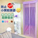 【3組入】防蚊門簾 防蚊 蚊帳  超靜音全磁式磁性(5色) 賣點購物※20