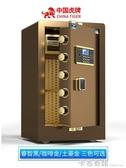 虎牌保險櫃 60/70/80cm家用防盜保險箱辦公小型全鋼指紋密碼隱形 雙十二全館免運