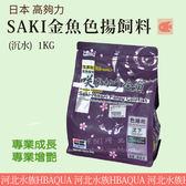 [ 河北水族 ]  日本 高夠力【 SAKI金魚色揚飼料(沉水)  1KG 】HK-42056