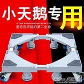 小天鵝洗衣機底座托架全自動滾筒波輪7/8/10公斤專用移動支架加高CY『新佰數位屋』