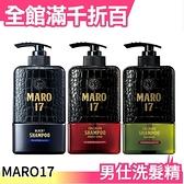 【男生專用】日本原裝 Maro17 black+ 黑髮還原美髮洗髮精 精華 凱文老師推薦【小福部屋】
