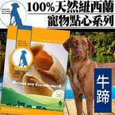 【培菓平價寵物網】100% 天然紐西蘭寵物點心》牛蹄-500g