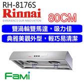 【fami】林內除油煙機 傳統式除油煙機  RH 8176S (80CM)圓弧形除油煙機(不鏽鋼)