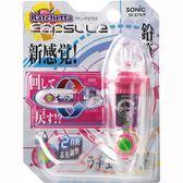 日本SONIC 攜帶型雙迴旋削筆器-桃 SK-878-P