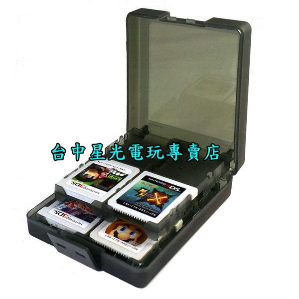 【N3DS週邊】☆ 3DS DS 黑色 16入 16片 卡帶收納盒 遊戲卡匣盒 卡盒 ☆全新品【台中星光電玩】