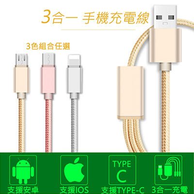 【Ezstick】三合一 手機充電線 支援 安卓 IOS TYPE C 充電模式