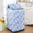 (雙12鉅惠)全自動滾筒洗衣機防塵罩套新品雨傘布防水防曬防塵罩套