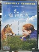 挖寶二手片-L07-024-正版DVD-電影【狐狸與我 我和她的冒險日記】-貝蒂若耶布蘿 伊莎貝卡蕾(直購價)