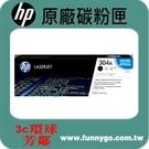 HP 原廠黑色碳粉匣 CC530A (304A)