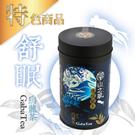 【山之翠】舒眠 佳葉龍茶 (150克/四兩裝)