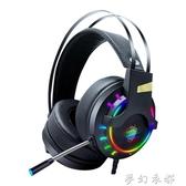 RGB發光7.1聲道USB頭戴式電腦游戲耳機臺式筆記本3.5mm接口重低音 夢幻衣都