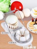 切蛋器 廚房切雞蛋神器 家用二合一切皮蛋切花式分割器雞蛋切片器  自由角落