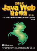 (二手書)Java Web整合開發-JSP+Servlet+Struts+Hibernate+Spring(第三版)