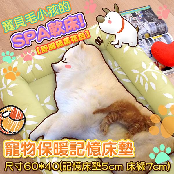 綠葉系列 寵物睡墊 寵物床 記憶床墊(小)60x40cm《Embrace英柏絲》