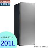 ↙本月特價↙【禾聯家電】201L 直立式微霜冷凍櫃《HFZ-B2011》(含拆箱定位)