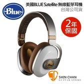 直殺直購價↘美國 BLUE SATELLITE 無線藍芽 (經典白) 雙驅動 主動抗噪 ANC技術 耳罩式耳機