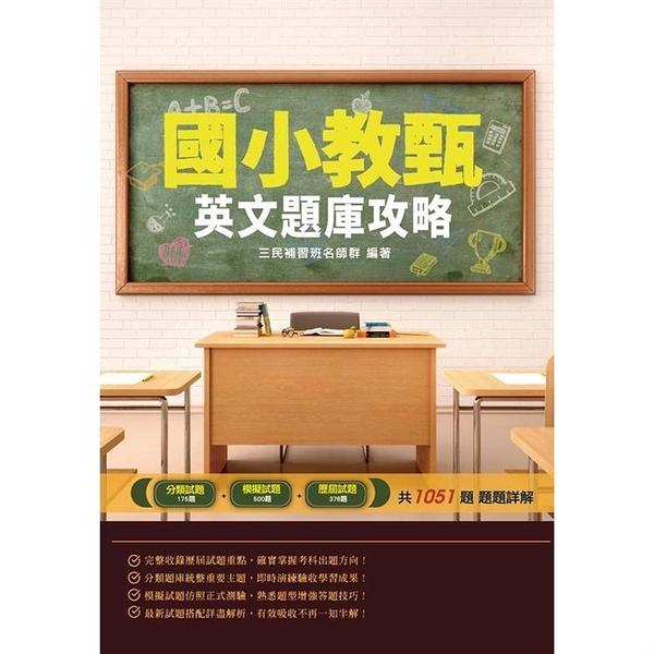 2020年國小教甄英文題庫攻略(主題分類 模擬試題 歷屆試題=1051題)