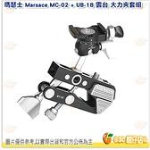 瑪瑟士 Marsace MC-02 + UB-18 雲台 大力夾套組 雲台 便攜 多功能 公司貨