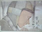 【書寶二手書T1/兒童文學_EDN】零下十八度的願望_陳景聰
