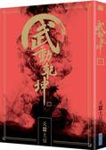 (二手書)武動乾坤(7)