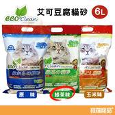 艾可 豆腐貓砂 綠茶口味( 6L)【寶羅寵品】