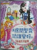 【書寶二手書T9/兒童文學_YDC】讓房間整齊功課變好的16個生活習慣_李政姬