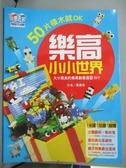 【書寶二手書T1/美工_ZJS】樂高小小世界:50片積木就OK!大小朋友的樂高創意造型DIY(卡漫、交通