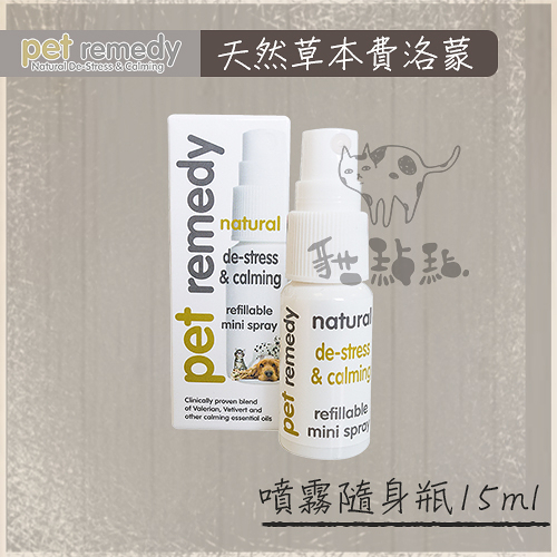 Pet Remedy放輕鬆[天然草本費洛蒙,隨身噴霧瓶,15ml]