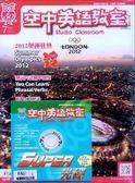【5 折】空中英語教室Super 光碟版7 月號2012