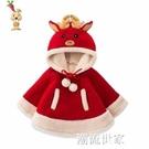 萬聖節兒童服裝聖誕服麋鹿披風裝扮聖誕節衣服女韓版聖誕老人服裝【快速】