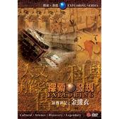 CCTV紀錄片:探索發現 新搜神記之金縷衣DVD